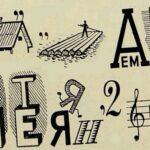 Ребус: Расшифруйте текст указанный на картинке, который придумали в 1964 году.