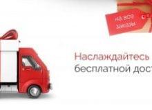 Каломбо — универсальный интернет-магазин с бесплатной доставкой